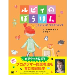 ルビィのぼうけん こんにちは!プログラミング / リンダ・リウカス/作 鳥井雪/訳