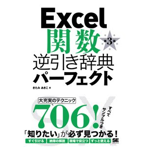 Excel関数逆引き辞典パーフェク 3版 / きたみ あきこ 著