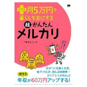 プラス月5万円で暮らしを楽にする超かんたんメルカリ / 宇田川 まなみ 著