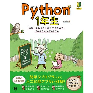 Python 1年生 体験してわかる!会話でまなべる!プログラミングのしくみ / 森 巧尚 著|京都 大垣書店オンライン