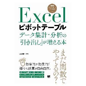 Excelピボットテーブル データ集計・分析の「引き出し」が増える本 / 木村 幸子 著