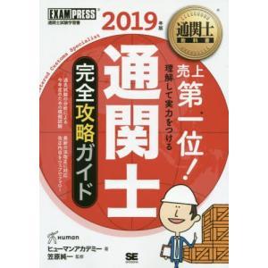 通関士完全攻略ガイド 通関士試験学習書 2019年版 / ヒューマンアカデミー