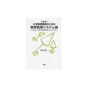 山本 眞一 編 東信堂 2012年04月