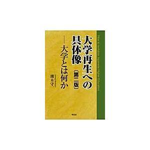 潮木守一/著 東信堂 2013年09月