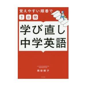 覚えやすい順番で7日間 学び直し中学英語 / 岡田 順子 著