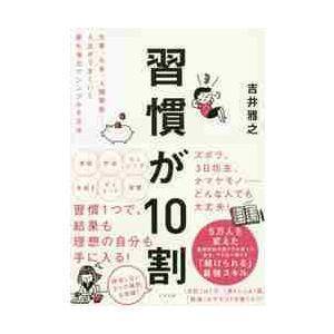 習慣が10割 仕事、お金、人間関係−人生がうまくいく最も強力でシンプルな方法 / 吉井 雅之 著|books-ogaki