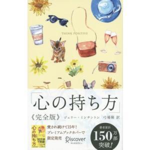 心の持ち方 完全版 プレミアムカバーB / J.ミンチントン 著 弓場 隆 訳|books-ogaki
