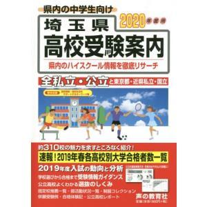 埼玉県高校受験案内 2020年度用 / 声の教育社編集部/編集
