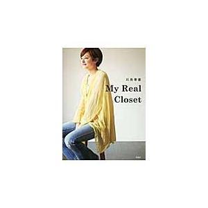 川島幸恵My Real Closet / 川島幸恵/著