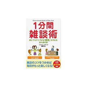 1分間雑談術 誰とでもすぐ「いい空気」を作れる話の便利帳 / 櫻井弘/著