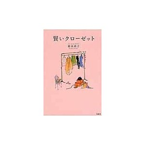 賢いクローゼット / 鈴木 尚子 著