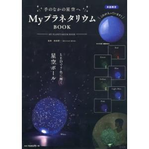 MyプラネタリウムBOOK / 渡部 潤一 監修