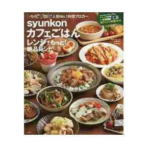 syunkonカフェごはんレンジでもっと!絶品レシピ / 山本 ゆり|books-ogaki