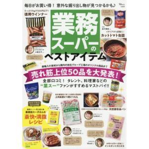 業務スーパーのベストアイテム 直輸入の食材から国内の自社グループ工場のオリジナル商品まで売れ筋上位5...