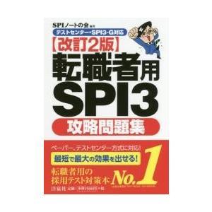 転職者用SPI3攻略問題集 改訂2版 / SPIノートの会