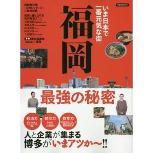いま日本で一番元気な街福岡最強の秘密 人と企業が集まる博多がいまアツか〜!!