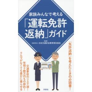 家族みんなで考える「運転免許返納」ガイド / 日本交通安全教育普及