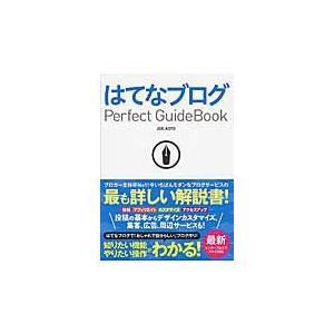 はてなブログPerfect GuideBook / JOE AOTO 著