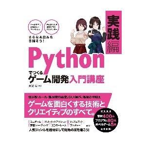 Pythonでつくるゲーム開発入門講座 実践編 / 廣瀬 豪 著 京都 大垣書店オンライン