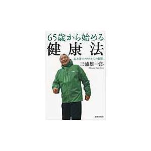 65歳から始める健康法 心と体のメタボからの脱出 / 三浦 雄一郎 著