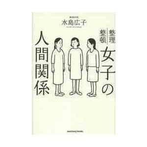 水島 広子 著 サンクチュアリ 2014年04月