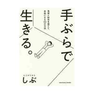 ミニマリストしぶ/著 サンクチュアリ 2018年05月