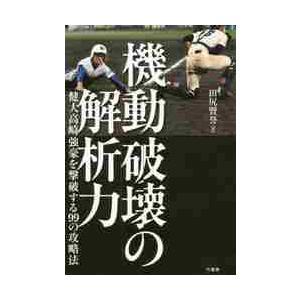 機動破壊の解析力 健大高崎強豪を撃破する99の攻略法 / 田尻 賢誉 著
