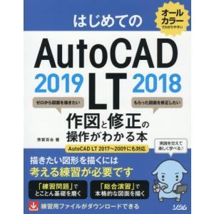 はじめてのAutoCAD LT 2019 2018作図と修正の操作がわかる本 ゼロから図面を描きたいもらった図面を修正したい / 芳賀 百合 著 books-ogaki
