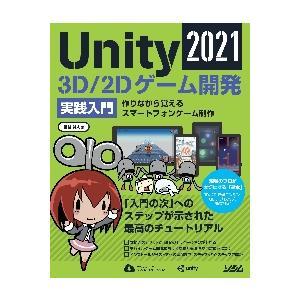 Unity2021 3D/2Dゲーム開発実践入門 作りながら覚えるスマートフォンゲーム制作 / 吉谷 幹人 京都 大垣書店オンライン