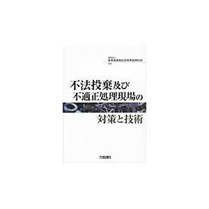 不法投棄及び不適性処理現場の対策と技術 / 産業廃棄物処理事業振興財団/編著