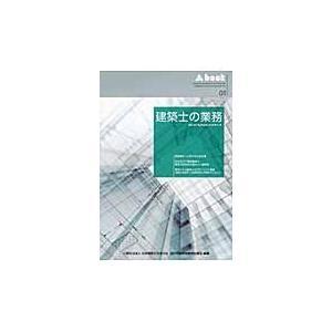 建築士の業務−設計及び監理業務と告示第 / 日本建築士会連合会 books-ogaki