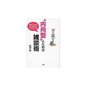 渡瀬 謙 著 大和出版 2010年06月