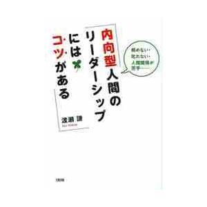 渡瀬 謙 著 大和出版 2013年09月
