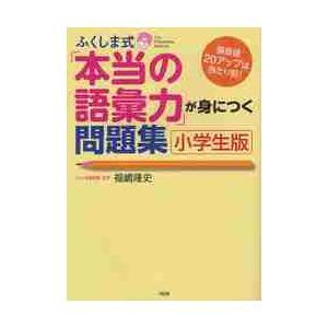 ふくしま式 本当の語彙力が身につく問題集 / ...の関連商品5