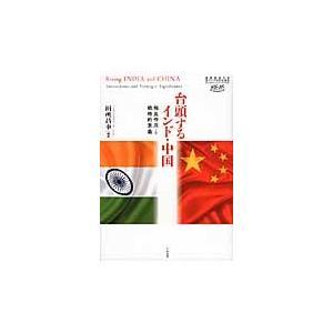 台頭するインド・中国 相互作用と戦略的意義 / 田所昌幸/編著