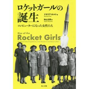 ロケットガールの誕生 : コンピューターになった女性たちの商品画像|ナビ