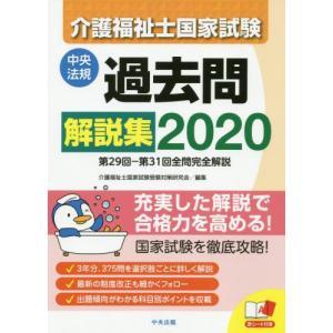 介護福祉士国家試験過去問解説集 2020 / 介護福祉士国家試験受|books-ogaki