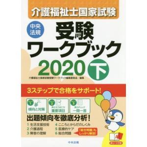 介護福祉士国家試験受験ワークブック 2020下 / 介護福祉士国家試験受|books-ogaki