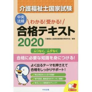 介護福祉士国家試験わかる!受かる!合格テキスト 2020 / 介護福祉士国家試験受|books-ogaki