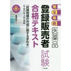 藤澤節子/編著 中央法規出版 2019年09月
