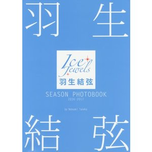 羽生結弦SEASON PHOTOBOOK Ice Jewels 2016?2017 / 田中 宣明 ...