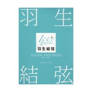 '17−18 羽生結弦SEASON PH / 田中 宣明 著・撮影
