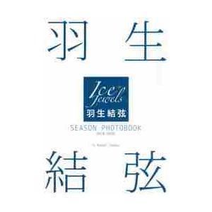 羽生結弦SEASON PHOTOBOOK Ice Jewels 2019−2020 / 田中宣明/撮...