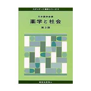 薬学と社会 / 日本薬学会/編
