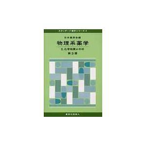 物理系薬学 2 / 日本薬学会/編