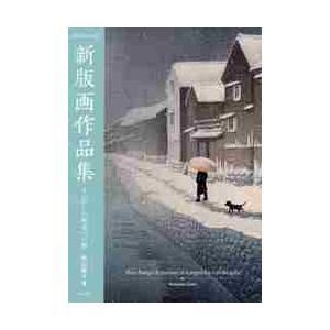 新版画作品集 なつかしい風景への旅 / 西山 純子 著