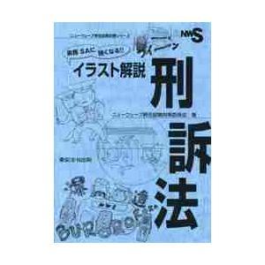 実務SAに強くなる!!イラスト解説刑訴法 / ニューウェーブ昇任試