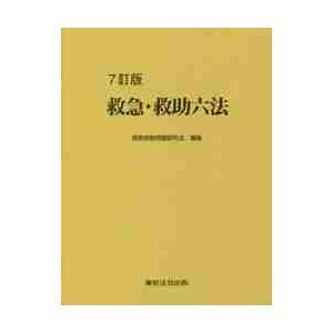 救急・救助六法 7訂版 / 救急救助問題研究会/編集 京都 大垣書店オンライン