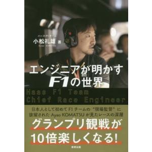 エンジニアが明かすF1の世界 / 小松 礼雄 著|books-ogaki
