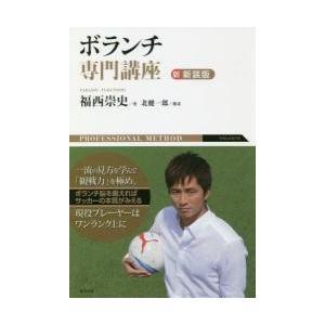 ボランチ専門講座 新・新装版 / 福西 崇史 著